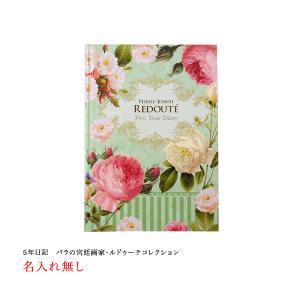 【公式】5年日記 バラの宮廷画家・ルドゥーテコレクション 名入れなし|dearcards-store