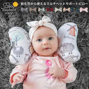 ネックピロー・向き癖防止に ベビーカー・チャイルドシートの振動から新生児・赤ちゃんの頭と首を守るヘッドサポーター枕 ・ベビーエレファントイヤー|deardeer