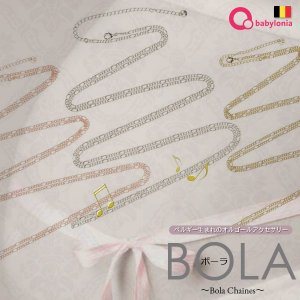 bola ボーラ チェーン(ボーラ専用チェーン)|deardeer