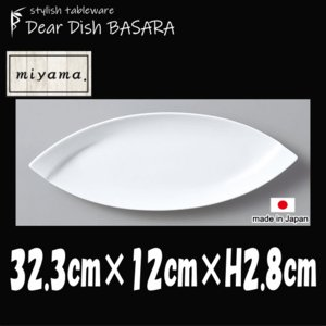 OBI 32cmトレー 深山(ミヤマ)ブランド 白い陶器磁器の食器 おしゃれな業務用洋食器 お皿特大皿平皿長皿|deardishbasara