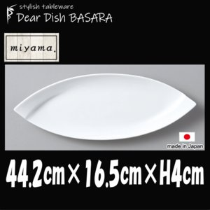 OBI 44cmトレー 深山(ミヤマ)ブランド 白い陶器磁器の食器 おしゃれな業務用洋食器 お皿特大皿平皿長皿|deardishbasara