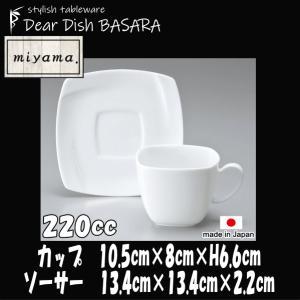 OBI カップ&ソーサー 白 深山(ミヤマ)ブランド コーヒーカップ&ソーサーセット カフェ食器 陶器磁器 おしゃれな業務用食器|deardishbasara