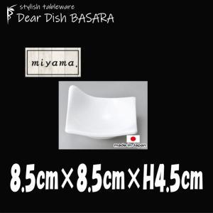 コワケ 手付小皿 深山(ミヤマ)ブランド 白い陶器磁器の食器 おしゃれな業務用洋食器 スクエアプレート お皿小皿平皿|deardishbasara