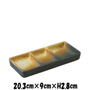 黒備前 三品薬味入皿(大) 仕切り皿 陶器磁器の食器 おしゃれな業務用和食器 スクエアプレート お皿大皿平皿長皿|deardishbasara