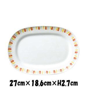 """パーマナンスオレンジ 10""""プラター 割れにくい強化硬質磁器 白い陶器磁器の食器 おしゃれな業務用洋..."""