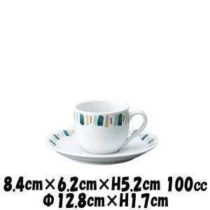 パーマナンスグリーン ADカップ&パーマナンスグリーン ADソーサー 白  デミタスカップエスプレッソカップコーヒーカップ&ソーサーセット |deardishbasara