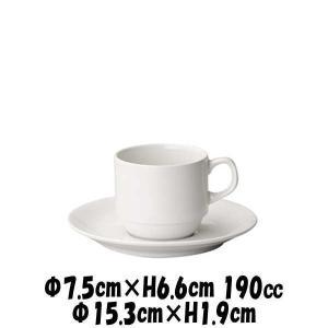 パーマナンス スタックコーヒー碗&パーマナンス ソーサー 白 割れにくい強化硬質磁器 コーヒーカップ&ソーサーセット おしゃれな業務用食器|deardishbasara