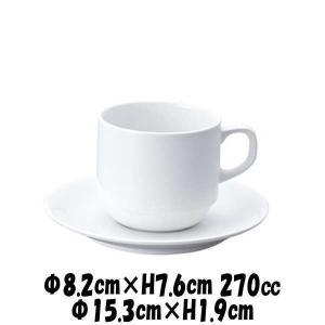 パーマナンス スタックアメリカン碗&パーマナンス ソーサー 白 割れにくい強化硬質磁器 コーヒーカップ&ソーサーセット おしゃれな業務用食器|deardishbasara