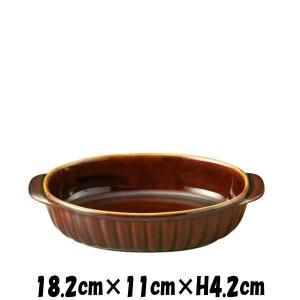 18cm舟グラタン(AM) ブラウン オーブン対応グラタン皿ドリア皿 陶器磁器の耐熱食器 おしゃれな...