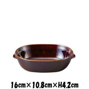 16cm楕円グラタン(AM) ブラウン オーブン対応グラタン皿ドリア皿 おしゃれな業務用洋食器 お皿中皿深皿|deardishbasara