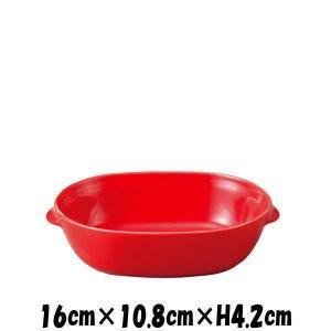 16cm楕円グラタン(RD) 赤 オーブン対応グラタン皿ドリア皿 陶器磁器の耐熱食器 おしゃれな業務...