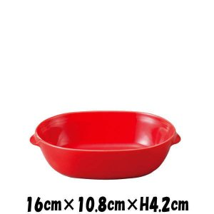 16cm楕円グラタン(RD) 赤 オーブン対応グラタン皿ドリア皿 陶器磁器の耐熱食器 おしゃれな業務用洋食器 お皿中皿深皿|deardishbasara