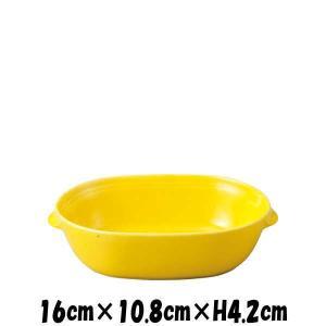 16cm楕円グラタン(YE) 黄 オーブン対応グラタン皿ドリア皿 陶器磁器の耐熱食器 おしゃれな業務...
