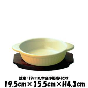 在庫一掃品 丸グラタン(M)イエロー 注意:木台は別売りです オーブン対応グラタン皿ドリア皿 おしゃれな業務用洋食器 お皿中皿深皿|deardishbasara