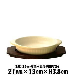 在庫一掃品 舟グラタン(M)イエロー 注意:木台は別売りです オーブン対応グラタン皿ドリア皿 おしゃれな業務用洋食器 お皿大皿深皿|deardishbasara