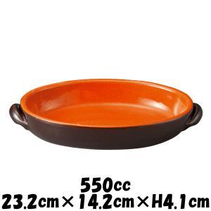 イタリア デ・シルバ社製 BR23cmオーバル 楕円形 黒茶 直火対応アヒージョ皿グラタン皿ドリア皿...