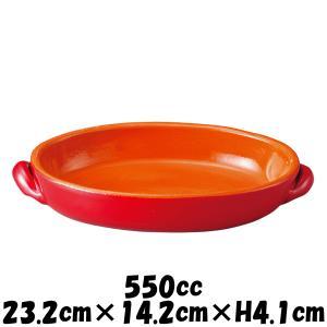 イタリア デ・シルバ社製 RD23cmオーバル 楕円形 赤 直火対応アヒージョ皿グラタン皿ドリア皿 ...