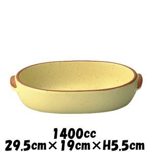 30cmオーバルグラタン クリーム オーブン対応グラタン皿ドリア皿 おしゃれな業務用洋食器 お皿特大皿深皿|deardishbasara
