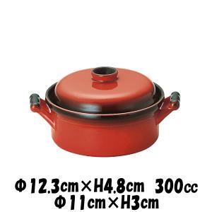 【サイズ】φ12.3cm×H4.8cm 300cc  蓋φ11cm×H3cm 【カラー】ブラッドオレ...