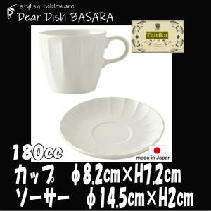 大陸 ミルクホワイトカップ&ミルクホワイトソーサー 白 コーヒーカップ&ソーサーセット カフェ食器 陶器磁器 おしゃれな業務用食器|deardishbasara