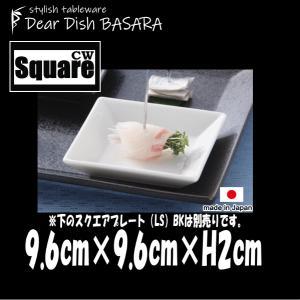 SquareCW スクエアプレート(SS)CW 白い陶器磁器の食器 おしゃれな業務用洋食器 お皿小皿平皿|deardishbasara