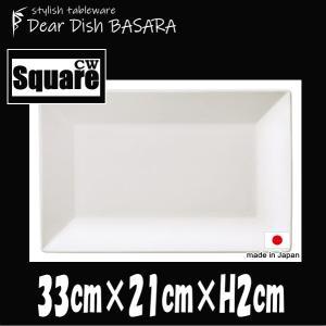 SquareCW 長角プレート(L)CW 白い陶器磁器の食器 おしゃれな業務用洋食器 スクエアプレート お皿特大皿平皿|deardishbasara