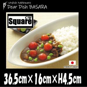 SquareCW ボートプレート(L)CW 白い陶器磁器の食器 おしゃれな業務用洋食器 お皿特大皿深皿長皿|deardishbasara