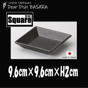SquareBK スクエアプレート(SS)BK 黒い陶器磁器の食器 おしゃれな業務用洋食器 スクエアプレート お皿小皿平皿|deardishbasara