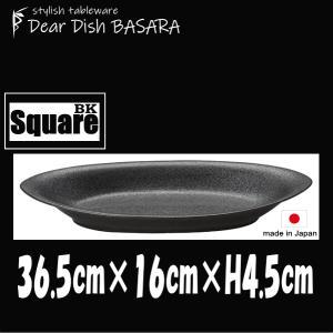 SquareBK ボートプレート(L)BK 黒い陶器磁器の食器 おしゃれな業務用洋食器 お皿特大皿深皿長皿|deardishbasara