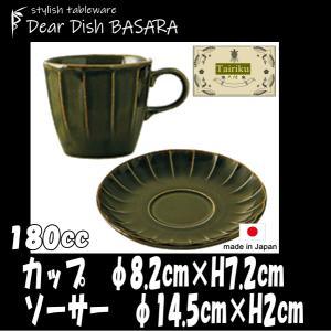 大陸 オリーブグリーンカップ&オリーブグリーンソーサー コーヒーカップ&ソーサーセット おしゃれな業務用食器|deardishbasara