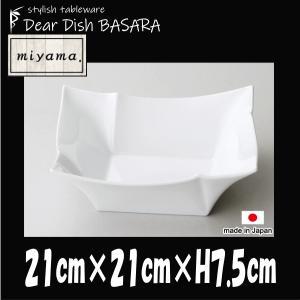Isola 21cmスクエアボウル 深山(ミヤマ)ブランド 白い陶器磁器の食器 おしゃれな業務用洋食器 スクエア お皿大皿深皿|deardishbasara