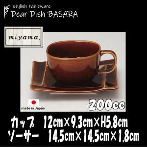 Isola イゾラカップBR&イゾラソーサーBR ブラウン 深山(ミヤマ)ブランド コーヒーカップ&ソーサーセット おしゃれな業務用食器|deardishbasara