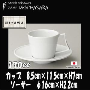 コラム コーヒーカップ&コラム コーヒーソーサー 白 深山(ミヤマ)ブランド コーヒーカップ&ソーサーセット おしゃれな業務用食器|deardishbasara