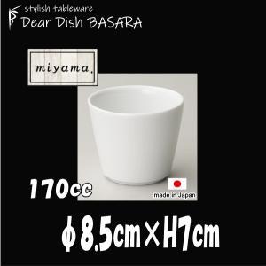 煎茶碗 白 深山(ミヤマ)ブランド 湯のみ 陶器磁器の食器 おしゃれな業務用和食器 deardishbasara