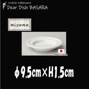 茶托 白 深山(ミヤマ)ブランド ソーサー 湯のみ 陶器磁器の食器 おしゃれな業務用和食器 deardishbasara