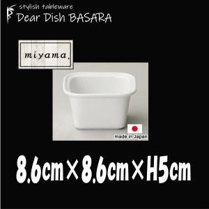 miyama フリーボックス 白 深山(ミヤマスティックシュガー立てシュガーポット砂糖入れ おしゃれな業務用食器)ブランド|deardishbasara