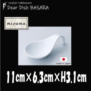 miyama スプーン小皿(アミューズ) 深山(ミヤマ)ブランド 白い陶器磁器の食器 おしゃれな業務用洋食器 スプーンディッシュ お皿小皿平皿|deardishbasara