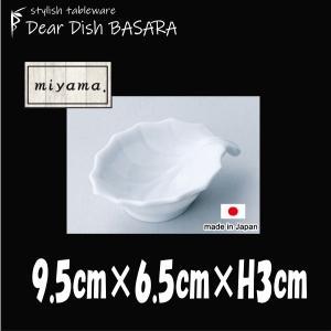 miyama hiiragi(アミューズ) 深山(ミヤマ)ブランド 白い陶器磁器の食器 おしゃれな業務用洋食器 お皿小皿平皿|deardishbasara