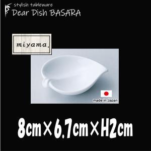 miyama momo(アミューズ) 深山(ミヤマ)ブランド 白い陶器磁器の食器 おしゃれな業務用洋食器 お皿小皿平皿|deardishbasara