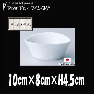 miyama yashi(アミューズ) 深山(ミヤマ)ブランド 白い陶器磁器の食器 おしゃれな業務用...