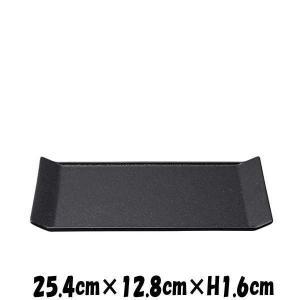 Plates 25cmプラター 黒い陶器磁器の食器 おしゃれな業務用洋食器 スクエアプレート お皿大皿平皿長皿|deardishbasara