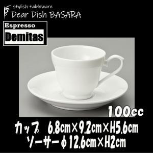 ダルマ型デミタスカップ&ダルマ型デミタスソーサー 白 デミタスカップエスプレッソカップコーヒーカップ&ソーサーセット おしゃれな業務用食器|deardishbasara