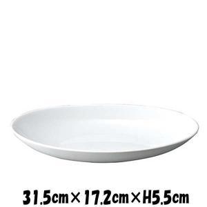 Season 31cm楕円ボール 白い陶器磁器の食器 おしゃれな業務用洋食器 お皿特大皿深皿|deardishbasara