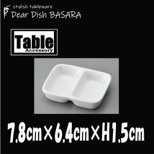 長仕切皿WH 仕切り皿 白い陶器磁器の食器 おしゃれな業務用洋食器 スクエア お皿小皿平皿|deardishbasara