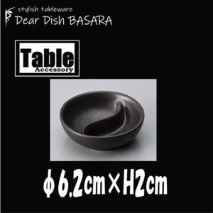 アウトレット商品 6cm丸仕切BK 仕切り皿 黒い陶器磁器の食器 おしゃれな業務用洋食器 お皿小皿平皿|deardishbasara