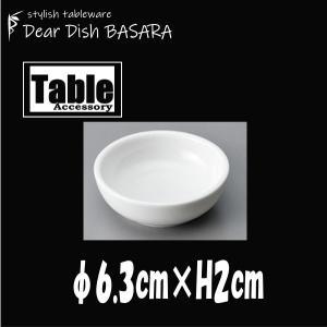 6.5cmミニボールWH 白い陶器磁器の食器 おしゃれな業務用洋食器 お皿小皿平皿|deardishbasara