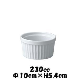 10cmスフレ オーブン対応ココットスフレ 白い陶器磁器の耐熱食器 おしゃれな業務用洋食器 お皿中皿...