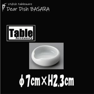 片口ボールWH 白い陶器磁器の食器 おしゃれな業務用洋食器 お皿小皿平皿|deardishbasara