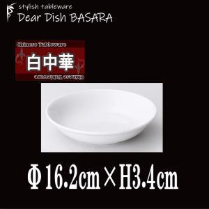 白中華 16cm深皿 陶器磁器の食器 おしゃれな業務用洋食器 お皿中皿深皿 deardishbasara
