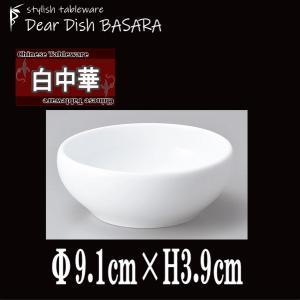 白中華 9cmボール 陶器磁器の食器 おしゃれな業務用和食器 お皿小皿深皿 deardishbasara